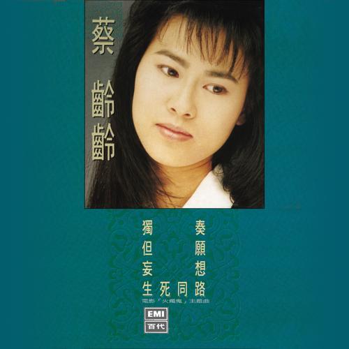 Ling Ling Cai - Dan Yuan  (1989)