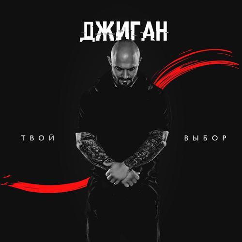 Джиган, Dominik Dzhoker - Не со мной (feat. Доминик Джокер)  (2015)