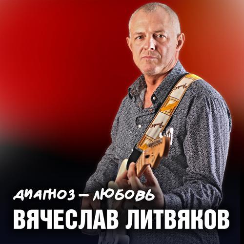 Вячеслав Литвяков - Осень  (2015)