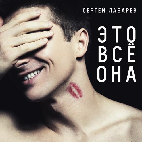 Сергей Лазарев - Это всё она  (2015)