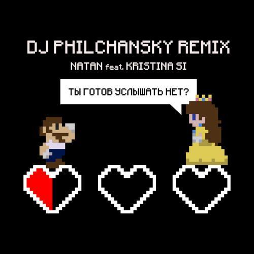 Natan - Ты готов услышать нет? (Remix by DJ Philchansky)  (2015)