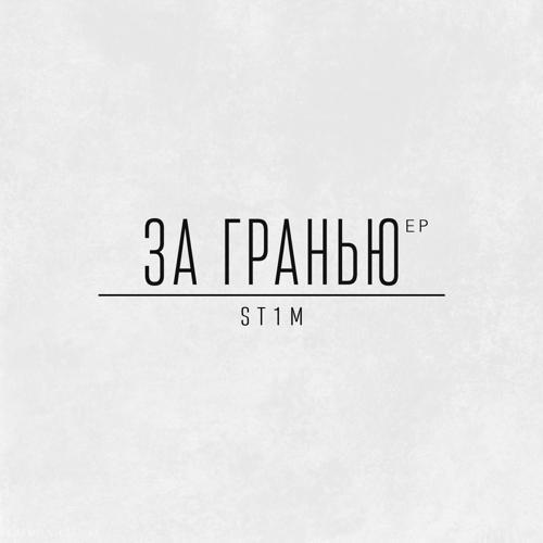 St1m - По барабану  (2015)