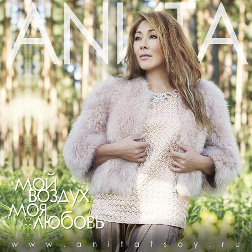 Анита Цой - Мой воздух, моя любовь  (2014)