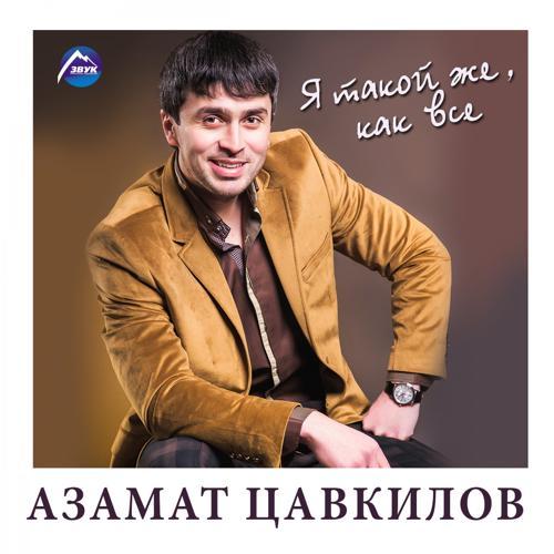 Азамат Цавкилов - Я ушёл  (2015)