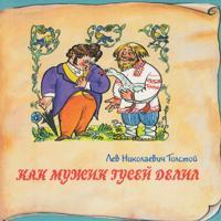 Юрий Голышев - Как мужик гусей делил