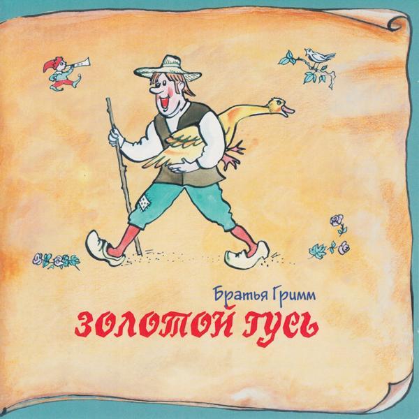 Альбом: Книга добрых сказок. Братья Гримм. Золотой гусь