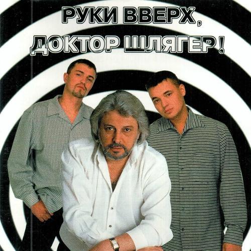 Вячеслав Добрынин, Сергей Жуков - Где же ты была  (1998)