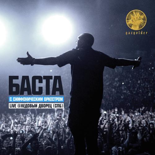 Tati - Радуга (Live)  (2016)