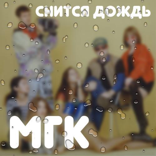 МГК, Александр Айвазов - Где ты?  (2005)