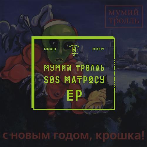 Мумий Тролль - С новым годом, Крошка!  (2013)