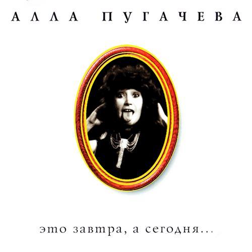 Алла Пугачёва - Моя судьба  (2016)