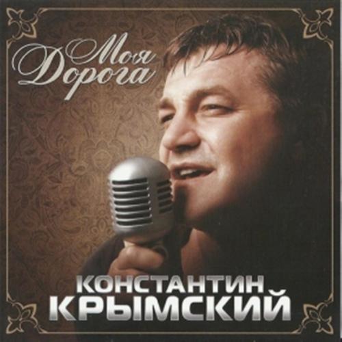 Константин Крымский - Моя звезда  (2008)