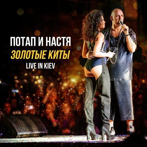 Потап и Настя - Бумдиггибай (Live)  (2016)