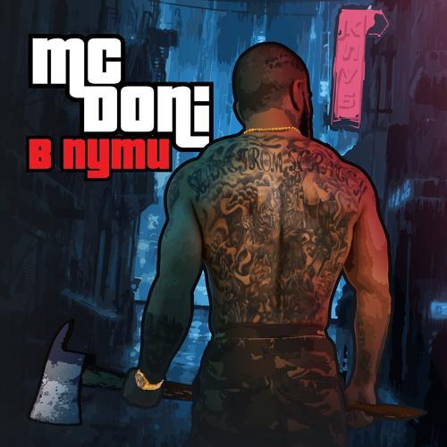 MC Doni - Султан  (2016)