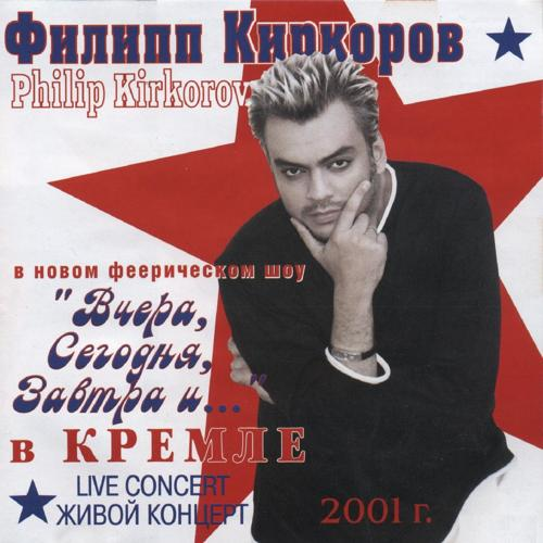 Филипп Киркоров - История любви  (2016)
