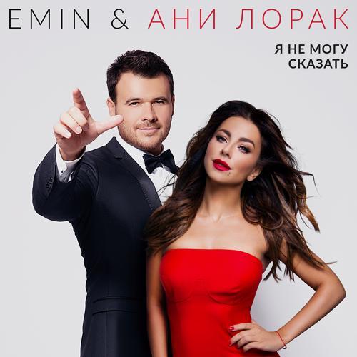 Emin, Ани Лорак - Я не могу сказать  (2016)
