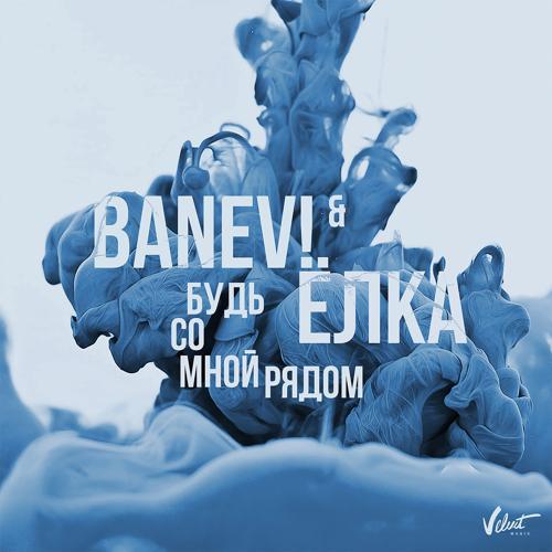 Banev!, Ёлка - Будь со мной рядом  (2016)