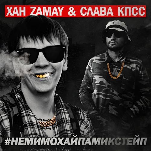 ЗАМАЙ, Слава КПСС - Апокалипсис  (2015)