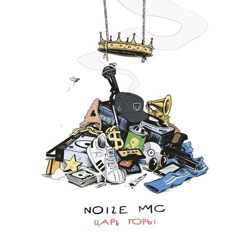 Noize MC - Кислотный дождь  (2016)