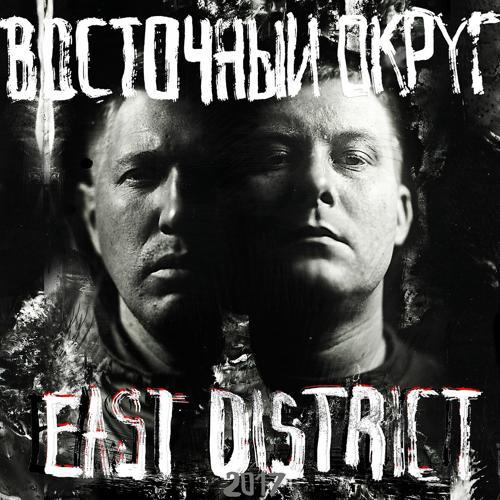 Восточный Округ, Jahmal Tgk - Спальный район (feat. Jahmal Tgk)  (2017)