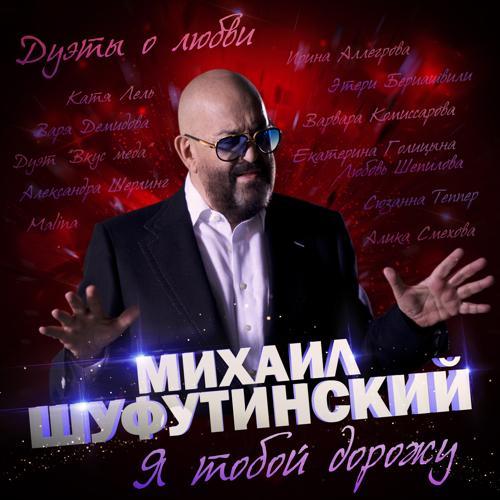 Михаил Шуфутинский, Катя Лель - Тик-так  (2017)