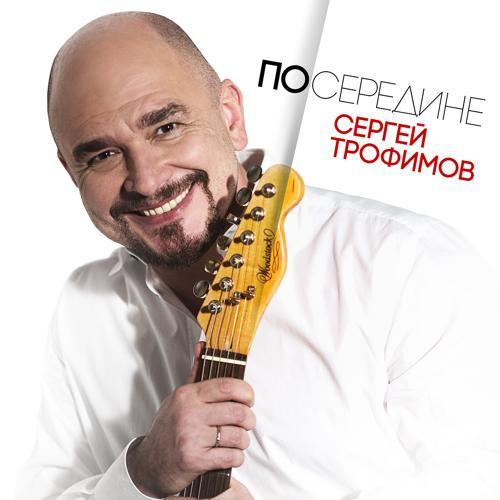 Сергей Трофимов - Прогноз погоды  (2017)