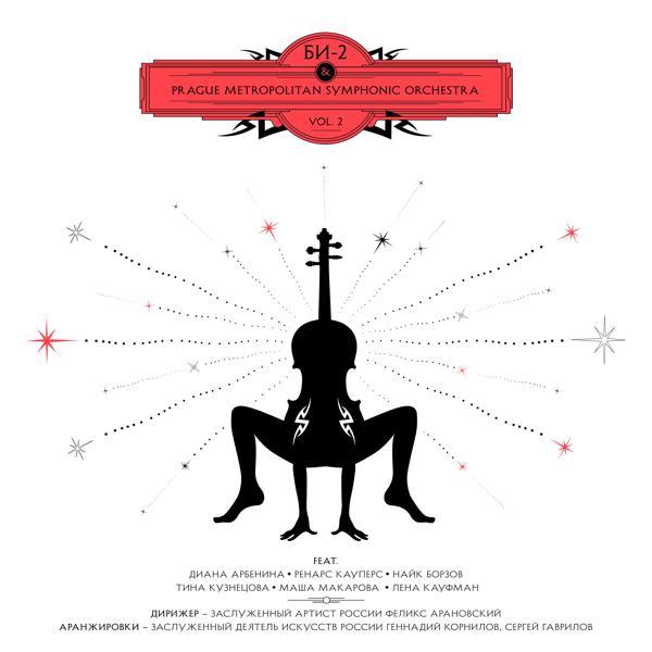 Альбом: БИ-2 & Prague Metropolitan Symphonic Orchestra VOL. 2