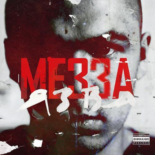 Мезза - На том свете  (2012)