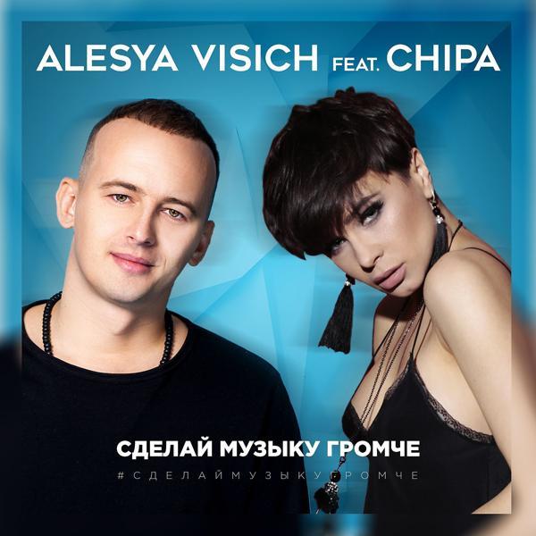 Альбом: Сделай музыку громче (feat. CHIPA)