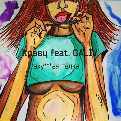 Кравц, Galiv - Аху***ая тёлка (feat. Galiv)  (2017)