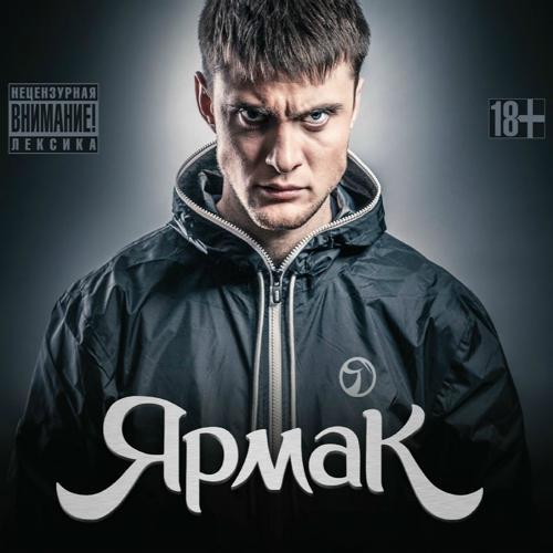 YarmaK, Брдк - За тучи  (2013)