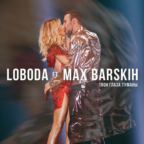 LOBODA, Макс Барских - ТвоиГлазаТуманы  (2017)