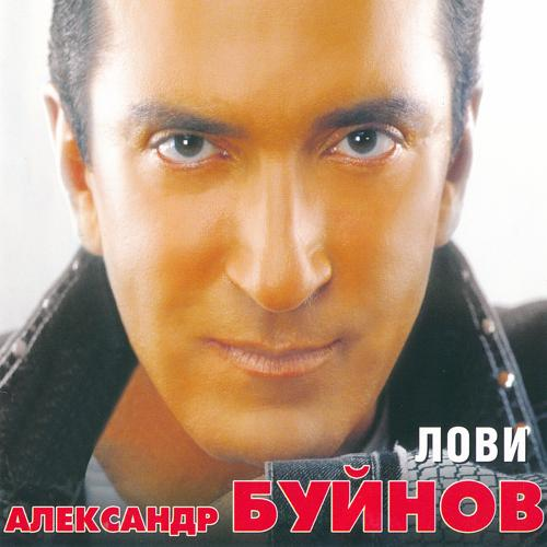 Александр Буйнов - Летняя  (2003)