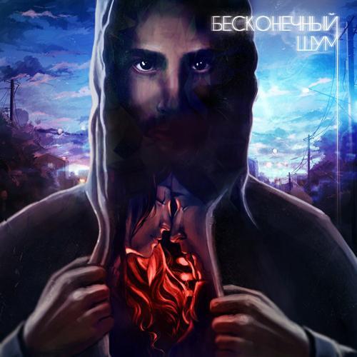 kavabanga Depo kolibri - Сеть  (2014)