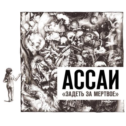 Ассаи feat Манижа - Цветок  (2013)