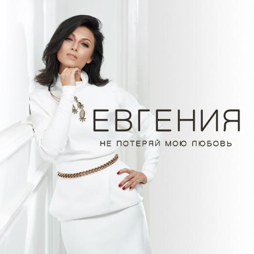 Евгения - Не потеряй мою любовь  (2017)