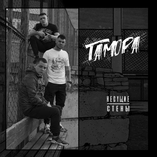 ГАМОРА, Папа Парадокс - До конца (feat. Папа Парадокс)  (2017)