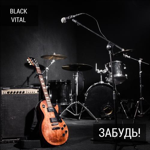Black Vital - Забудь!  (2017)