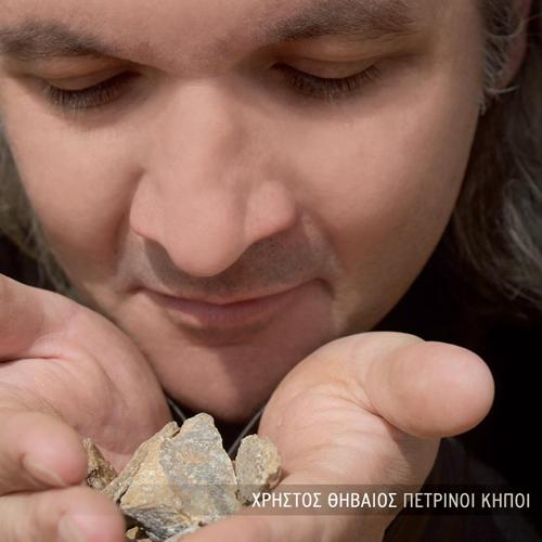 Christos Thivaios, Eleni Tsaligopoulou - Stis Agkalias Sou Ti Fotia  (2008)