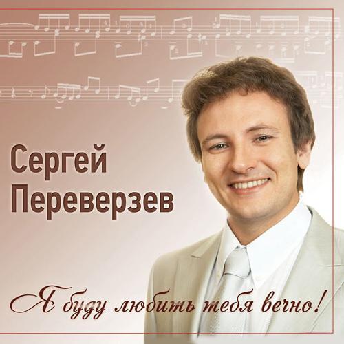 Сергей Переверзев - Месяц май  (2010)