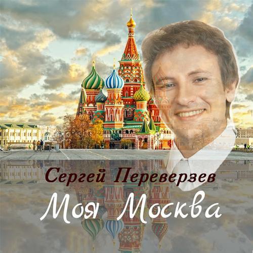 Сергей Переверзев - Моя Москва  (2017)