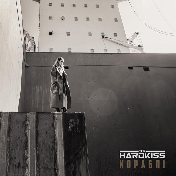 Альбом: Кораблі