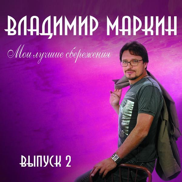 Альбом: Мои лучшие сбережения, Выпуск 2