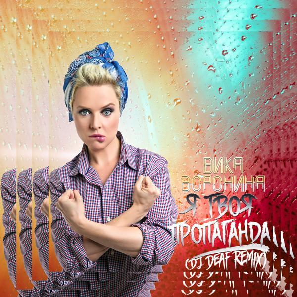 Альбом: Я твоя пропаганда (DJ Deaf Remix)