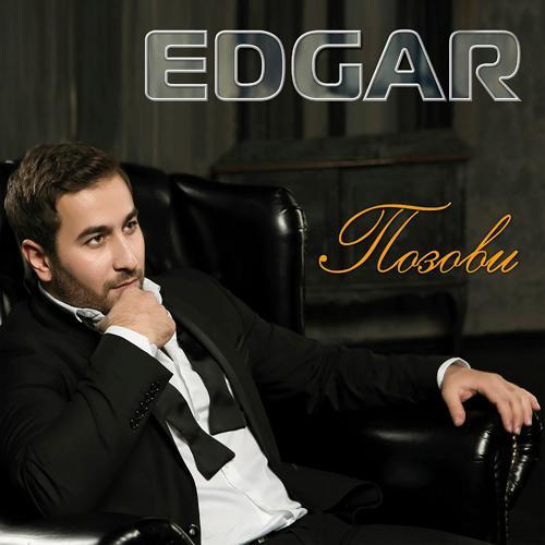 EDGAR - Хочешь?  (2015)