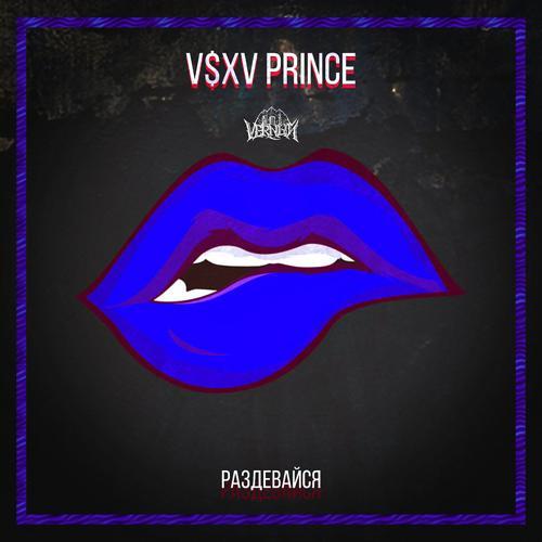 V $ X V PRiNCE - Раздевайся  (2018)