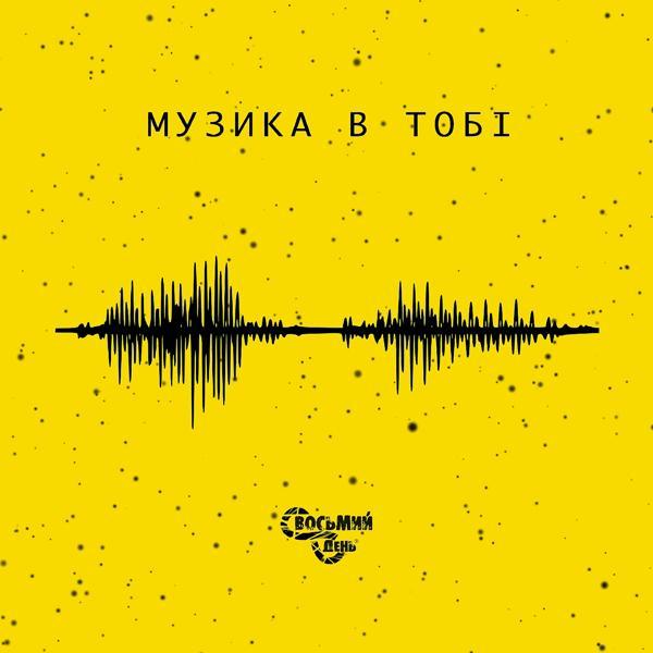 Альбом: Музика в тобі