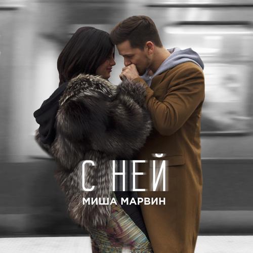 Миша Марвин - С ней  (2018)