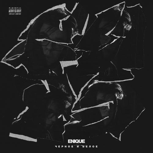 Enique feat. Krestall/Courier - Медсестричка (feat. Krestall/Courier)  (2018)