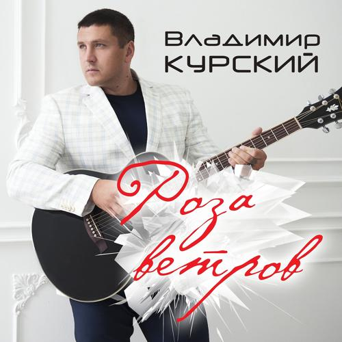 Владимир Курский, Группа Бутырка - Воля-вольная  (2016)